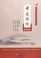 Theory of traditional Chinese medicine