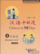 Chinese in 10 Days: 2 Elementary Level