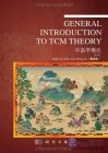 General Introduction to TCM Theory