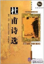 Classic Echo: Du Fu Selected Poems [Paperback]