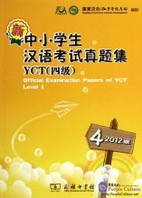 Official Examination Papers of YCT Level 4 (2012 version)