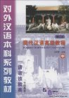 An Advanced Course in Modern Chinese - Textbook Grade 3 Vol 2 (with CD)
