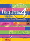 New Target Chinese Spoken Language 4 (with MP3)