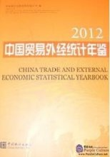 China Trade and External Economic Statistical Yearbook 2012