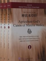 Agriculture God's Canon of Materia Medica (Classical Chinese - Modern Chinese - English) 3 vols