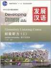 Developing Chinese (2nd Edition) Elementary Listening Course (I)