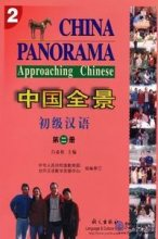 China Panorama - Approaching Chinese Book 2