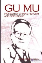 Gu Mu: Pioneer of China's Reform and Opening Up