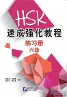 A Short Intensive Course of New HSK Level 6 Workbook