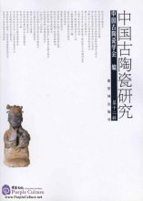 Study of Ancient Chinese Ceramics (vol 12)