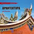 Chinese Culture: Architecture (Russian Edition)