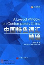 A Lexical Window on Contemporary China