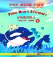 PEP High Five: Pre-school Illustrated Chinese for Kids (Level Two Book 4): Polar Bear's Advanture