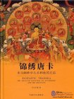Fantastic Thangka: The Selected Painting of Zhuomeben and His Brothers
