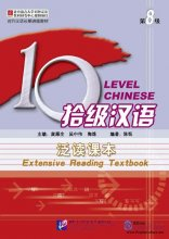 Ten Level Chinese: Extensive Reading Textbook 8