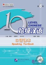 Ten Level Chinese (Level 6): Speaking Textbook (with MP3)