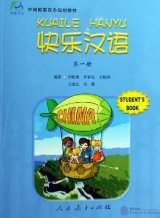 Chinese for GCSE Set 1 (Happy Chinese, Kuaile Hanyu) (3 Books + 2 CDs)