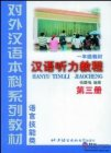 Chinese Listening Course vol.3 - Textbook (Grade 1)