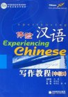 Experiencing Chinese: Writing (Intermediate 2)