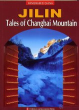 Panoramic China -- Jilin: Tales of Changbai Mountain