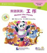 Beginner's Level: Modern Fiction: Meimei the Panda: Jobs (with 1 CD)