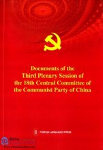 Documents of the Third Plenary Session of the 18th Central Committee of the Communist Party of China