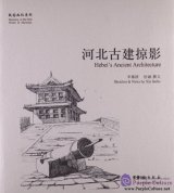 Memory of the Old Home in Sketches: Hebei's Ancient Architecture