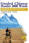 Graded Chinese reader 3000 words: Selected Abridged Chinese Contemporary Short Stories