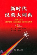 New Age Chinese-English Dictionary (2nd Edition)