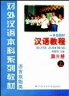 Chinese Course 3A - Textbook (Grade 1)