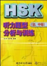 Listening Comprehension of HSK: Analysis and Practice (Elementary and Intermediate)