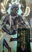 Dunhuang Mogao Cave 254: Dead King Adjoin Bunsen (Northern Wei Dynasty)