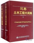 Chinese-English Civil Engineering Dictionary