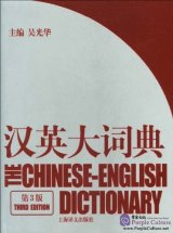 The Chinese-English Dictionary (3rd Edition)