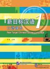New Target Chinese Spoken Language 1 (with audios)