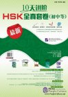 Passing HSK (Elementary and Intermediate) in 10 Days--- Practice Tests