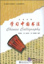 Chinese Calligraphy (with 1 DVD)
