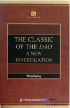 The Classic of the DAO--A New Investigation