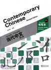 Contemporary Chinese (Revised Edition) - Character Writing Workbook 2B