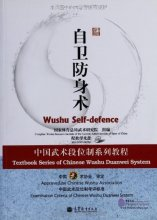 Textbook Series of Chinese Wushu Duanwei System: Wushu Self-defence (with DVD)