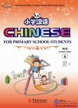Chinese for Primary School Students 6 (Textbook + Workbook + CD-Rom)