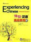 Experiencing Chinese: Advanced Course II