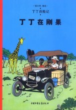 The Adventures of Tintin: Ding Ding in Congo (Chinese Edition)