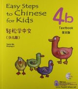 Easy Steps to Chinese for Kids (4b) Textbook (with 1 CD)