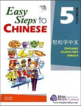 Easy Steps to Chinese 5: Textbook (With 1CD)
