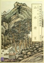 Selected Ancient Chinese Paintings: Album of Landscapes (Fang Cong [Qing Dynasty])