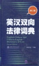 English-Chinese and Chinese-English Dictionary of Law (2nd Edition)