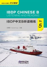 IBDP Chinese B Listening and Reading: SL 5