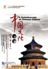 Getting to Know China: A Kaleidoscope of Chinese Culture Album 2 (5DVDs+5Books+50Bookmarks)