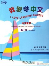I Love Learning Chinese: Specially designed for middle/high School (Vol 1)
